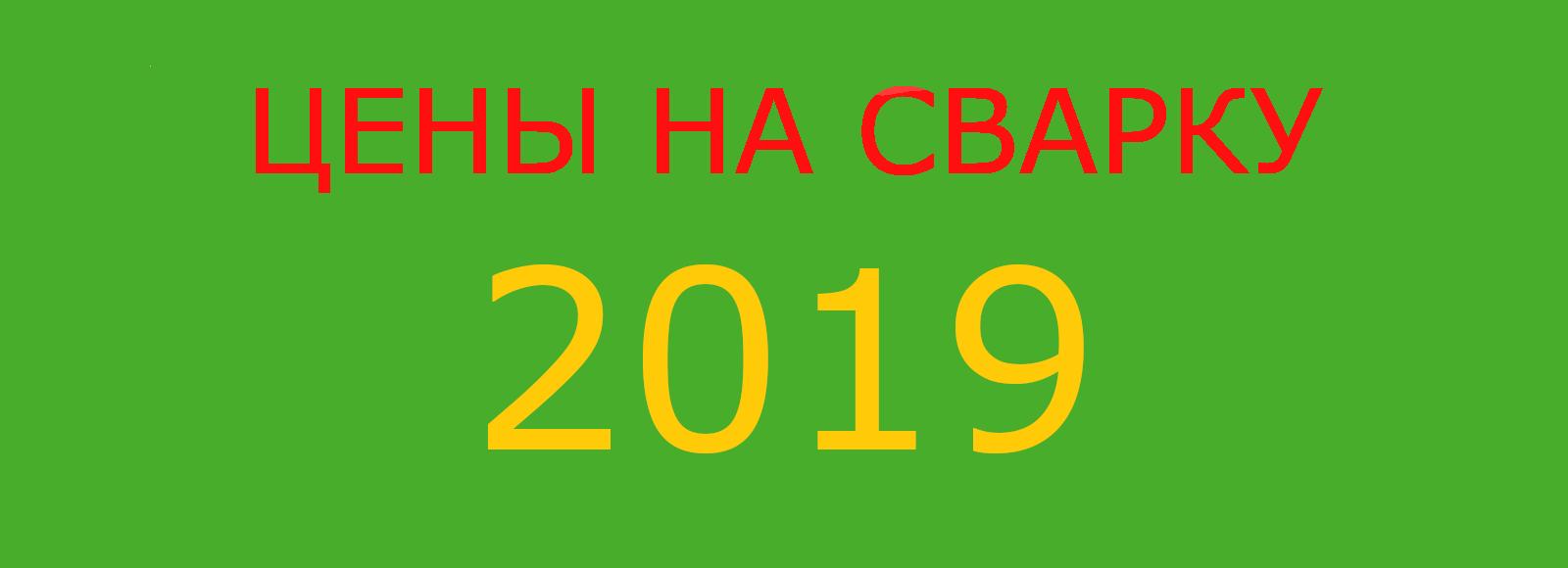 Цены на сварку 2019 году