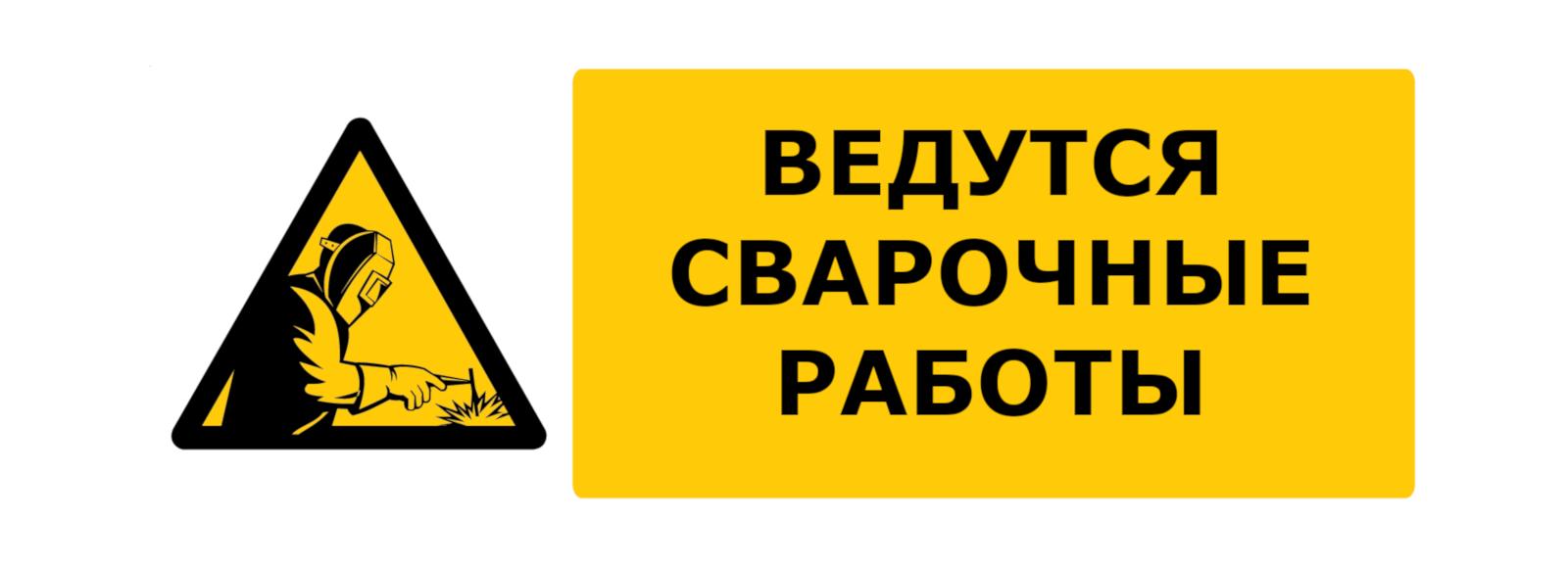 сварочные работы знак безопасности